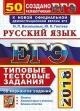 ЕГЭ-2018 Русский язык. Типовые тестовые задания. 50 вариантов